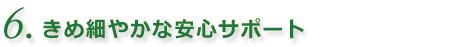 三協ハウジングのリフォーム